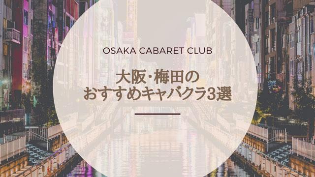 落ち着いた客層で働きやすい!大阪・梅田のおすすめキャバクラ3選