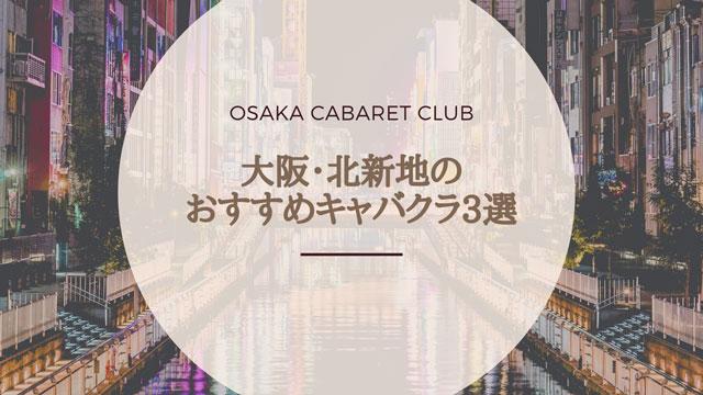 高級店でがっつり稼ごう!大阪・北新地のおすすめキャバクラ3選