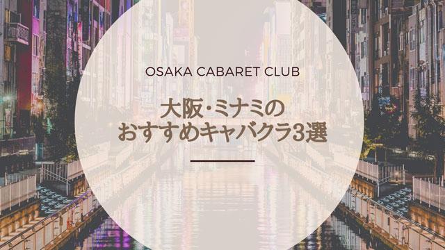 カジュアルなお店が多め?大阪・ミナミのおすすめキャバクラ3選