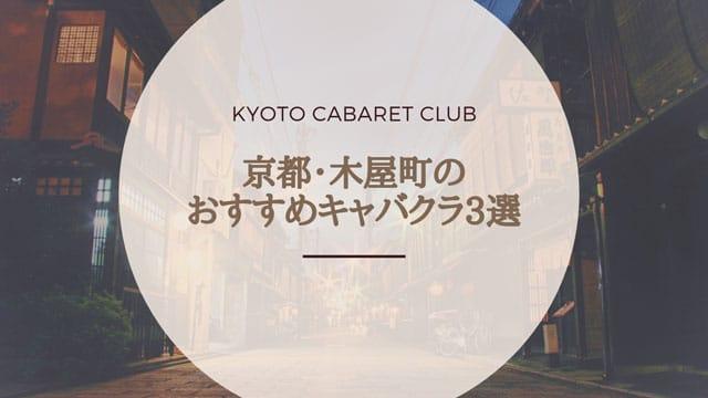 【2019年版】京都・木屋町でキャバ嬢になる!おすすめキャバクラ3選