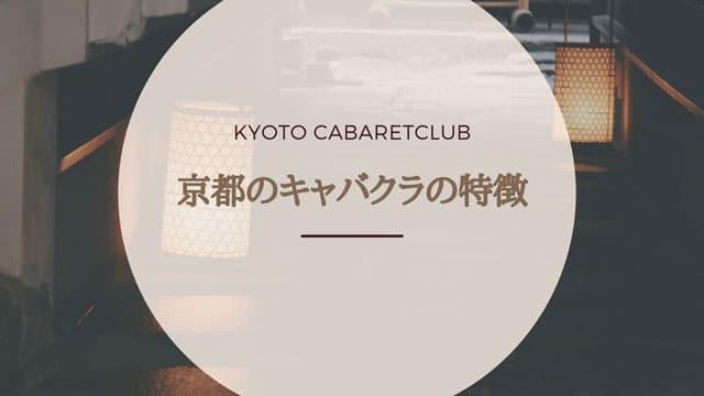 【京都のキャバクラ】キャバ嬢は働きやすい?京都のキャバクラの特徴