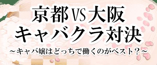 京都VS大阪キャバクラ対決~キャバ嬢はどっちで働くのがベスト?~